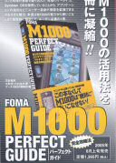 M1000 PERFECT GUIDE
